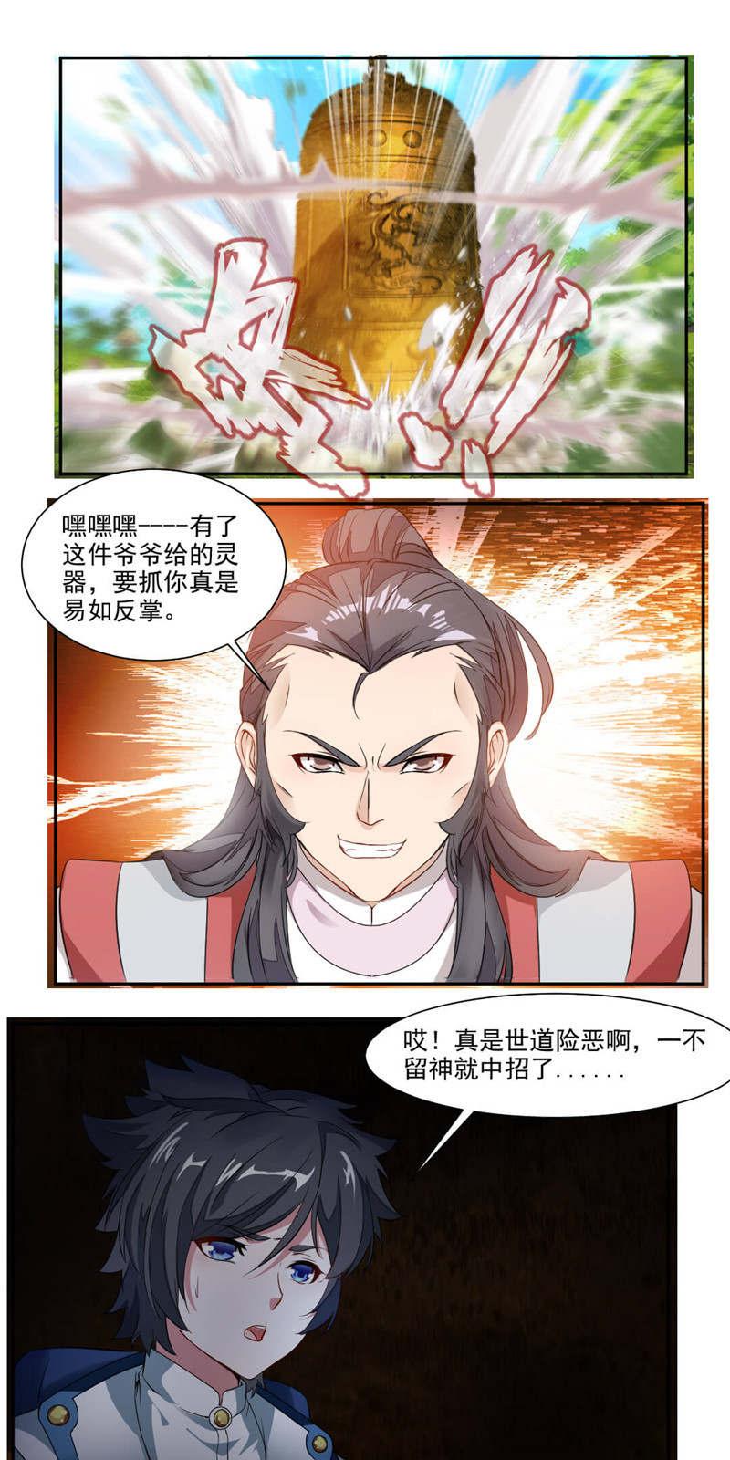 九阳神王第35话  震魂钟+震魂锤=? 第 12