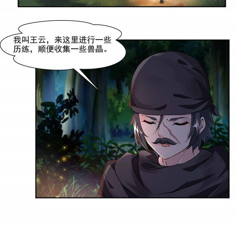 九阳神王第20话  崔慧的诱邀 第 3