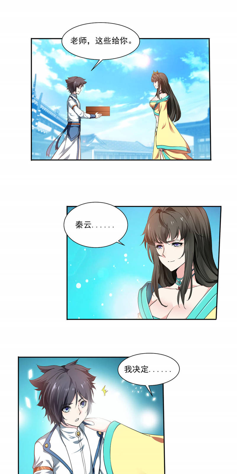 九阳神王第11话  第二武魂 第 4