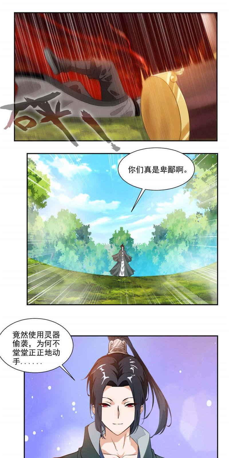 九阳神王第35话  震魂钟+震魂锤=? 第 16
