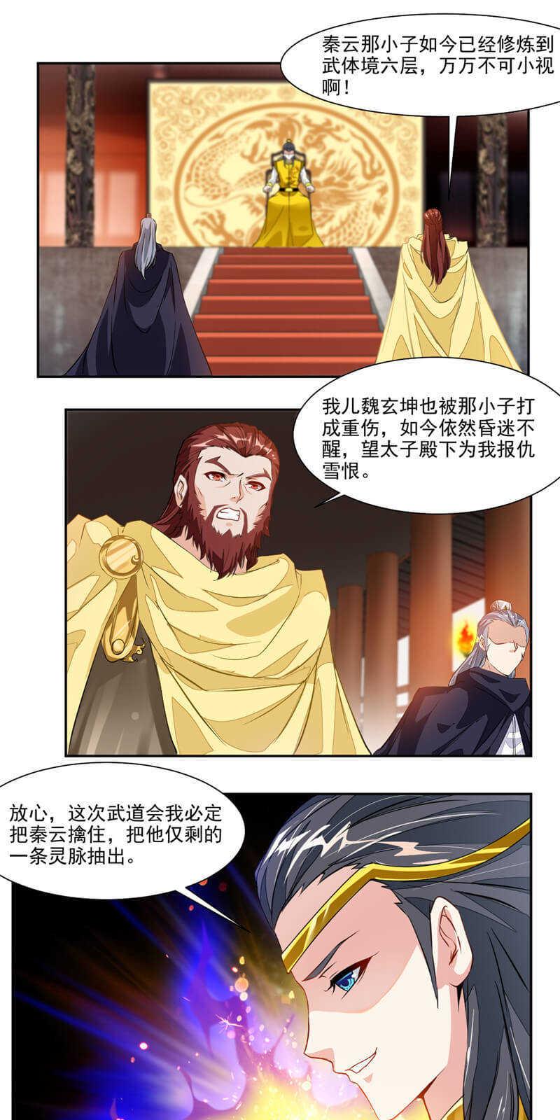 九阳神王第38话  潜龙武道会即将开始? 第 16