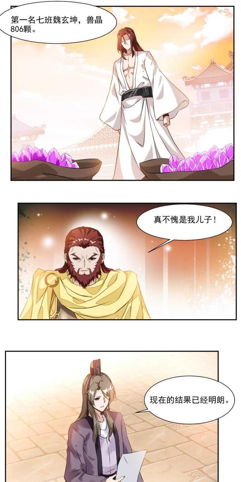 九阳神王第29话  冠军是…秦云! 第 6
