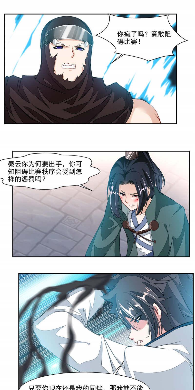 九阳神王第49话  救人! 第 14