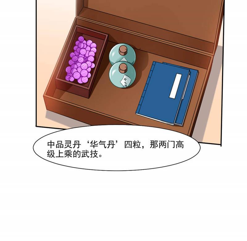 九阳神王第11话  第二武魂 第 3