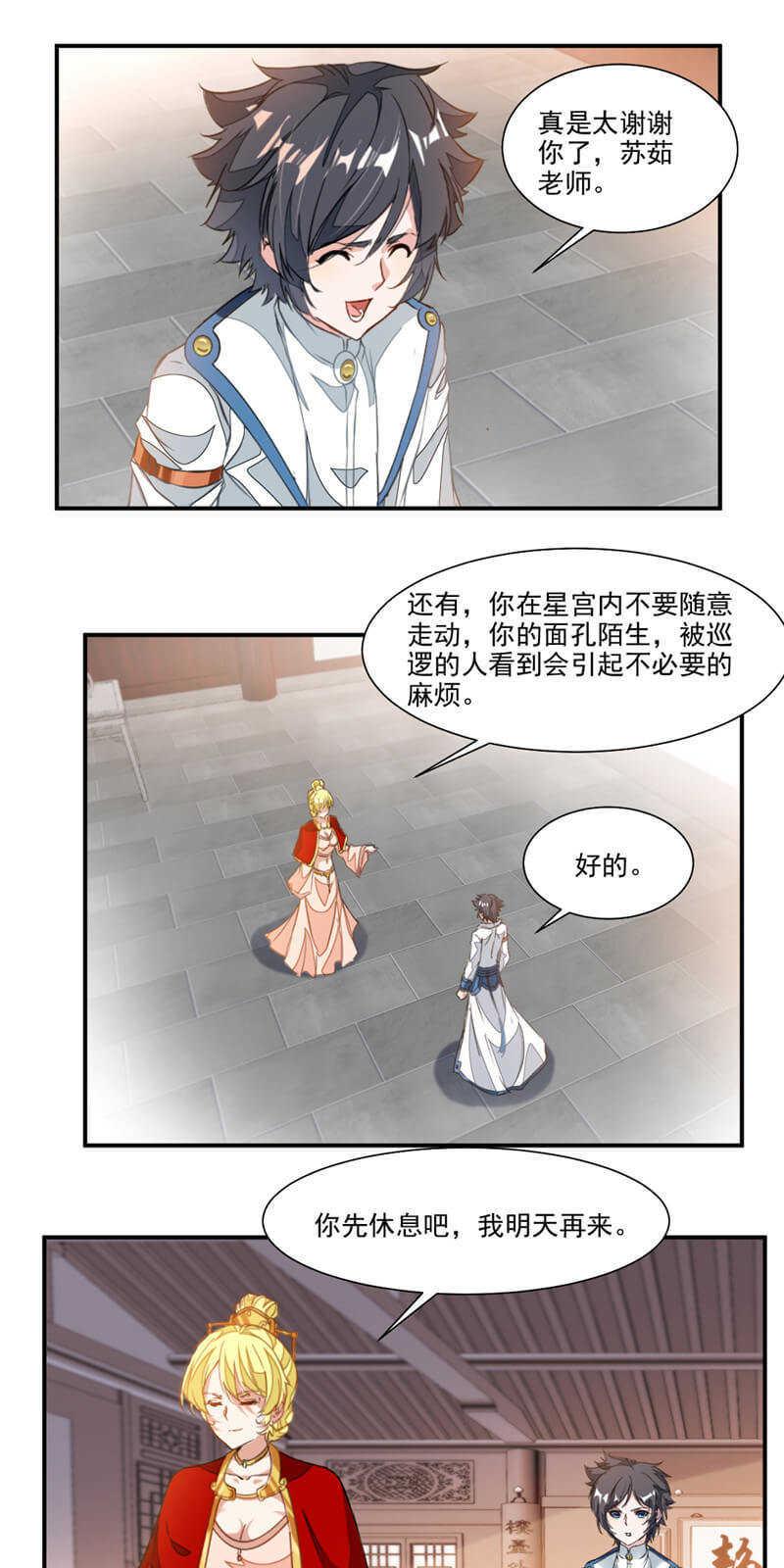 九阳神王第58话  被设计 第 4