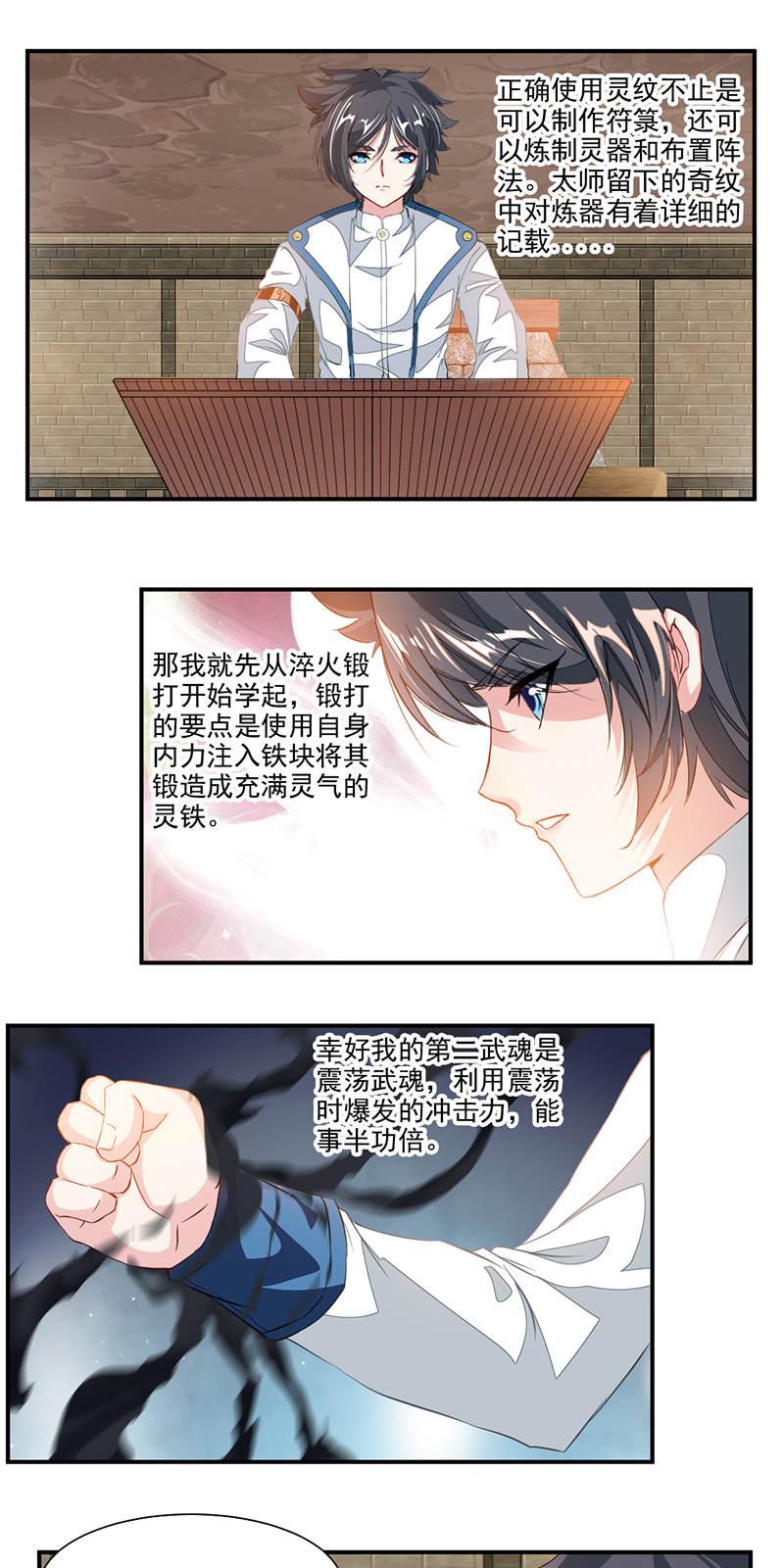 九阳神王第63话  锻造灵铁 第 4