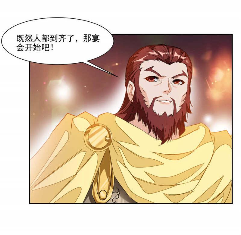 九阳神王第30话  温泉 第 17