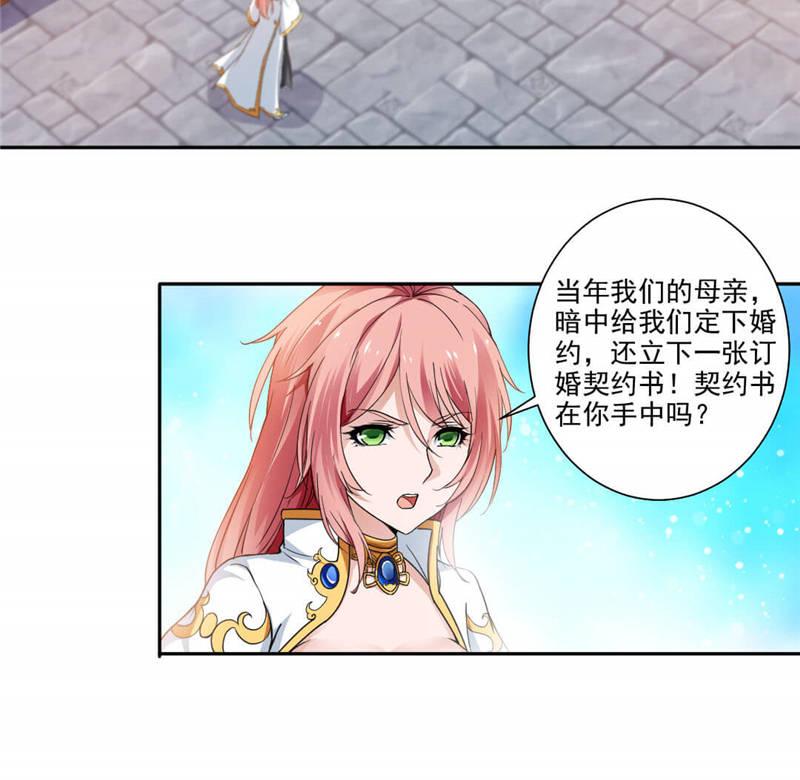 九阳神王第12话  未婚妻来袭?! 第 3