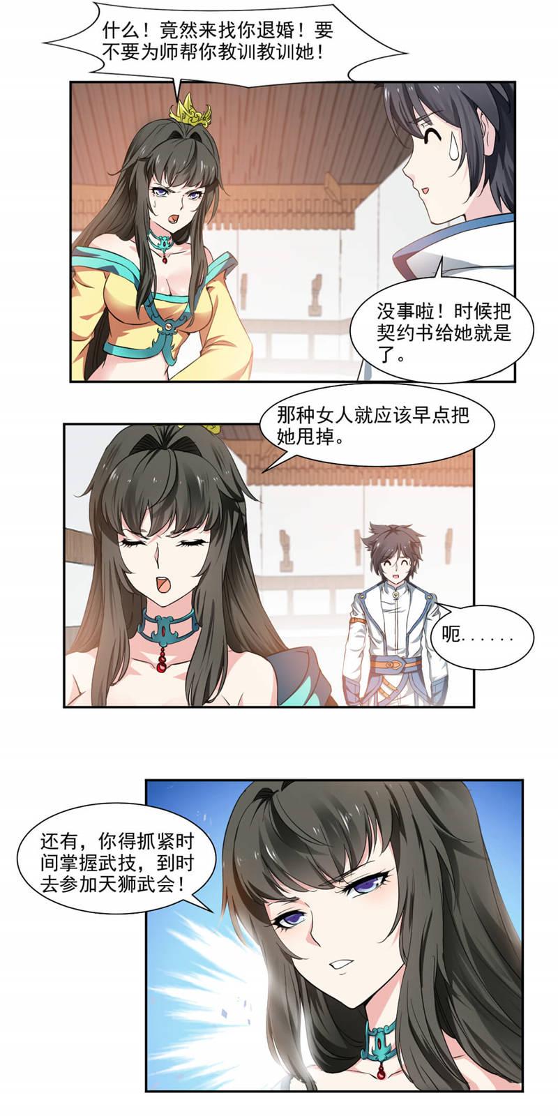 九阳神王第12话  未婚妻来袭?! 第 8