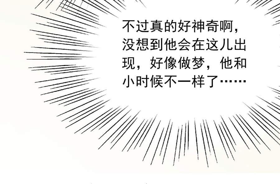 九阳神王第74话  番外:齐美莲 第 4
