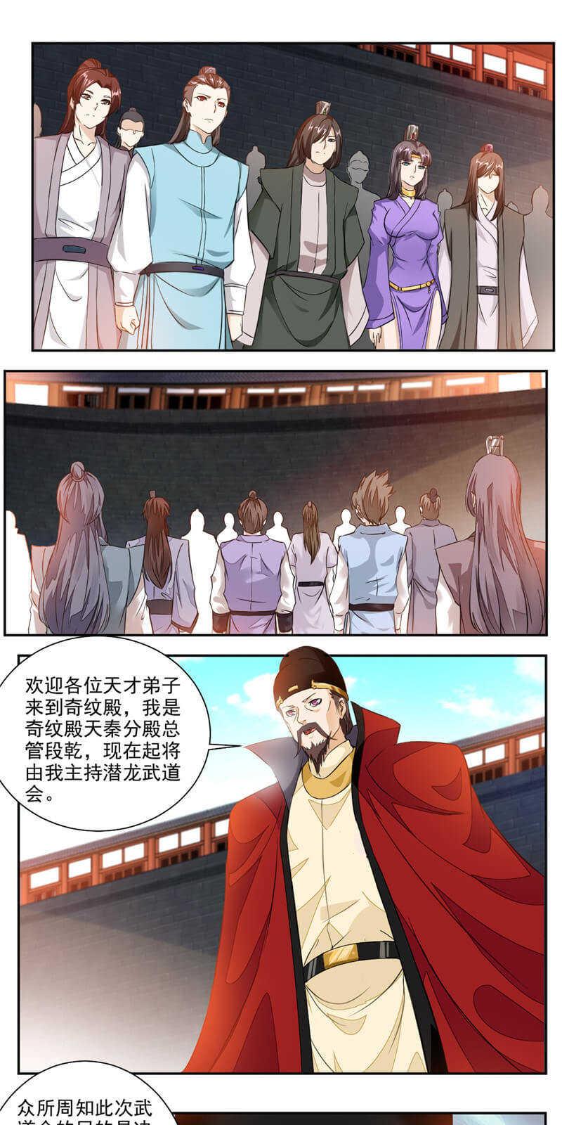 九阳神王第42话  潜龙武道大会 第 4
