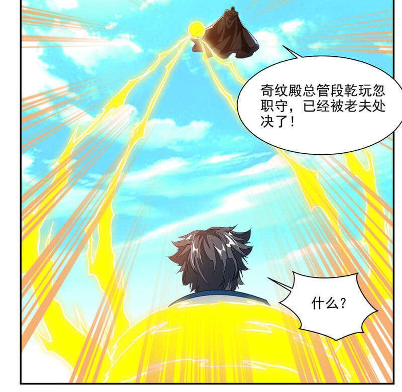 九阳神王第50话  天刑塔 第 3