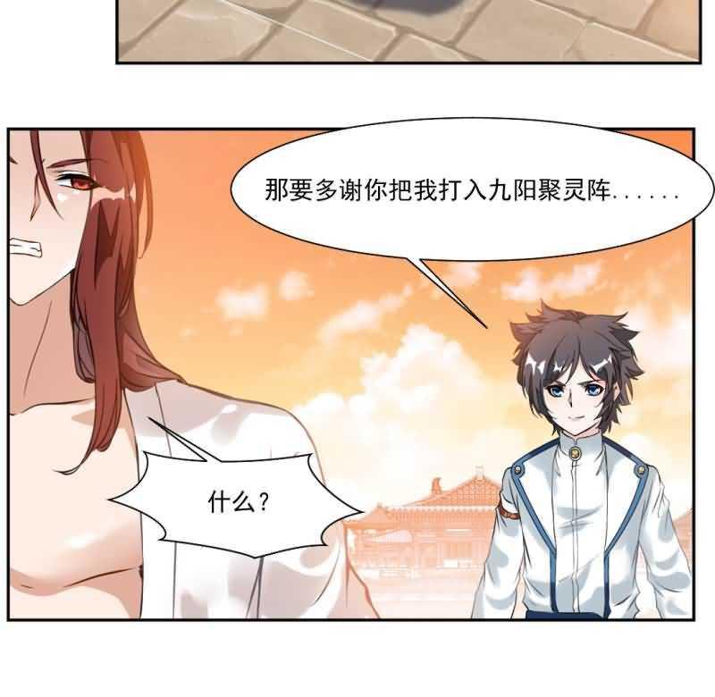 九阳神王第29话  冠军是…秦云! 第 13