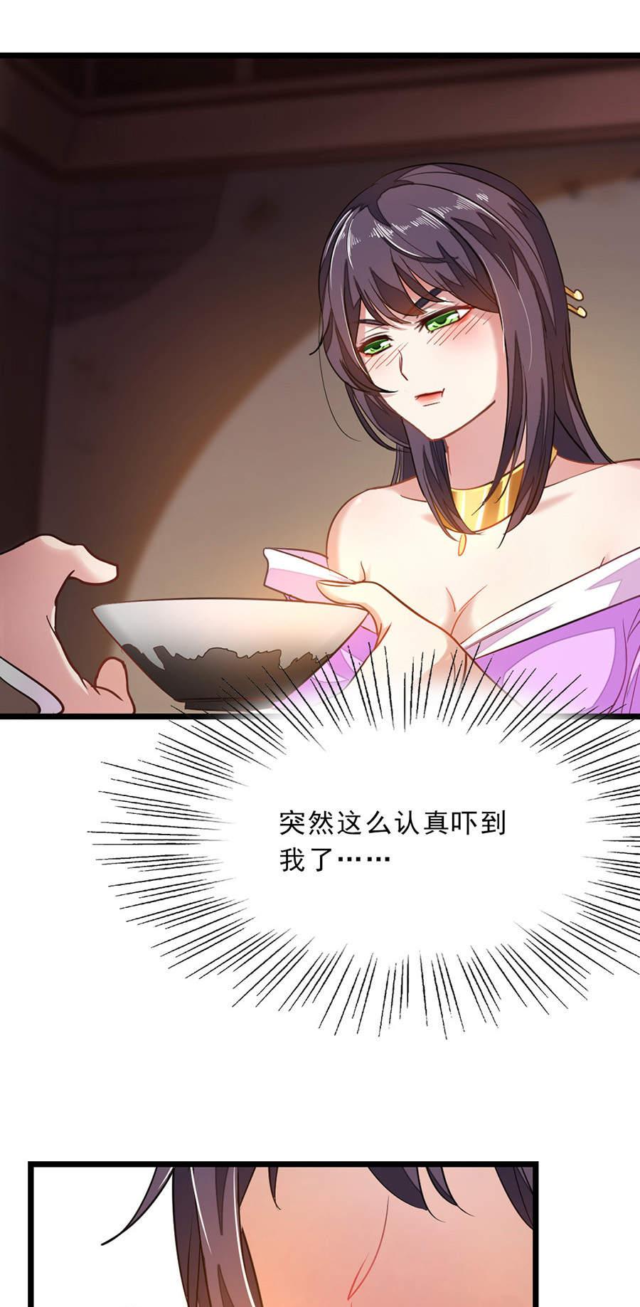 九阳神王第77话  姑姑?! 第 11