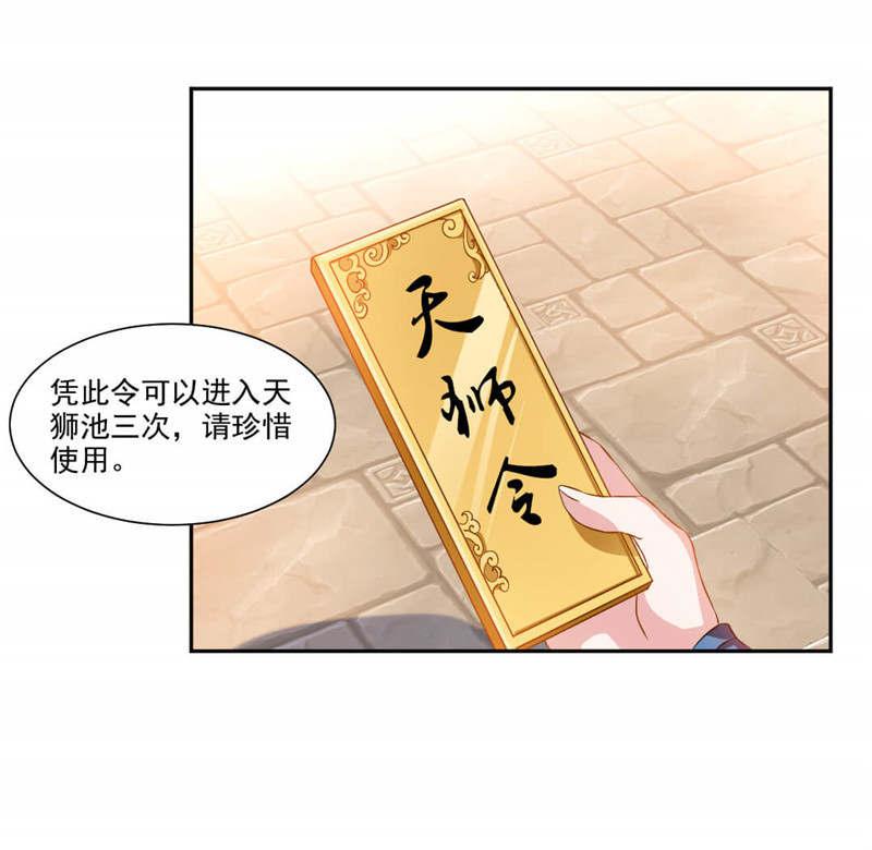 九阳神王第30话  温泉 第 5