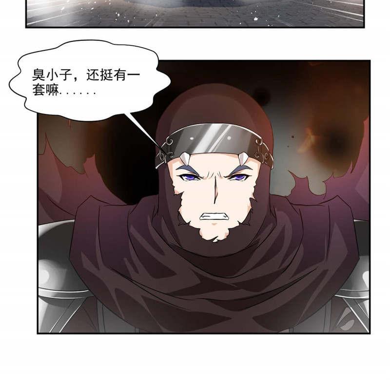 九阳神王第49话  救人! 第 5