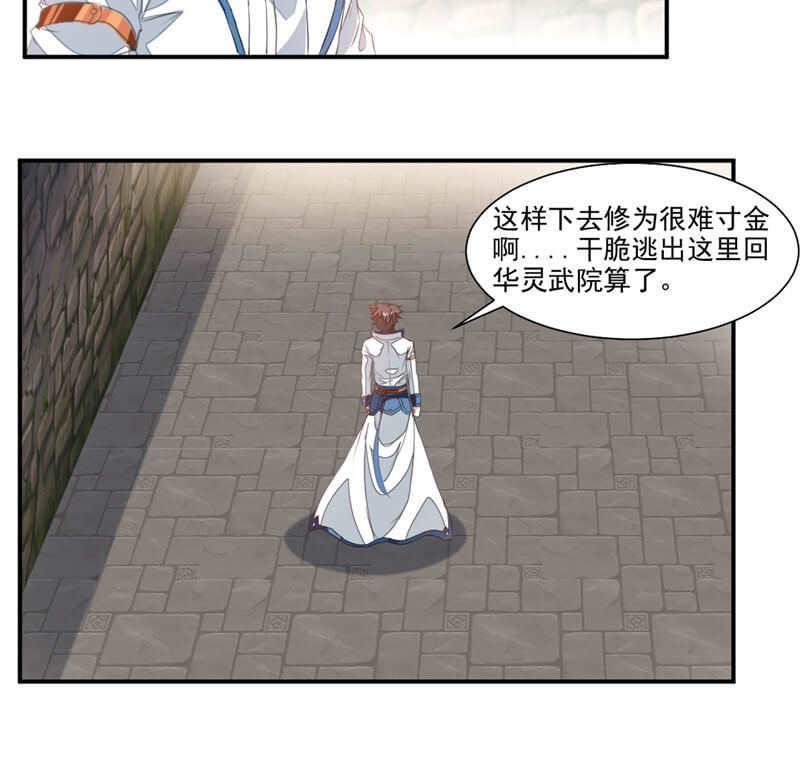 九阳神王第58话  被设计 第 9