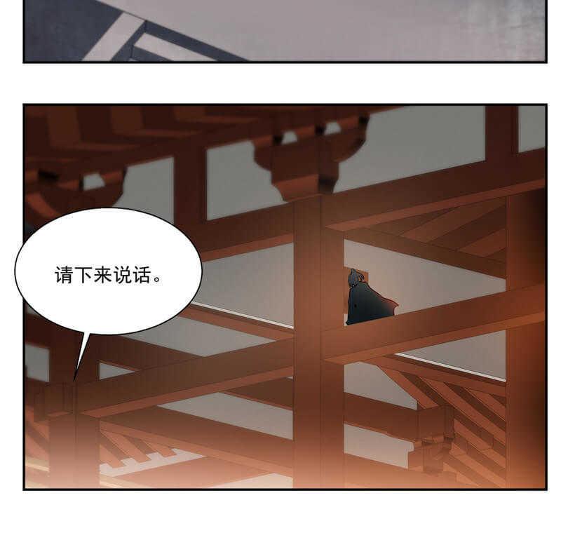 九阳神王第39话  受伤的变态 第 3