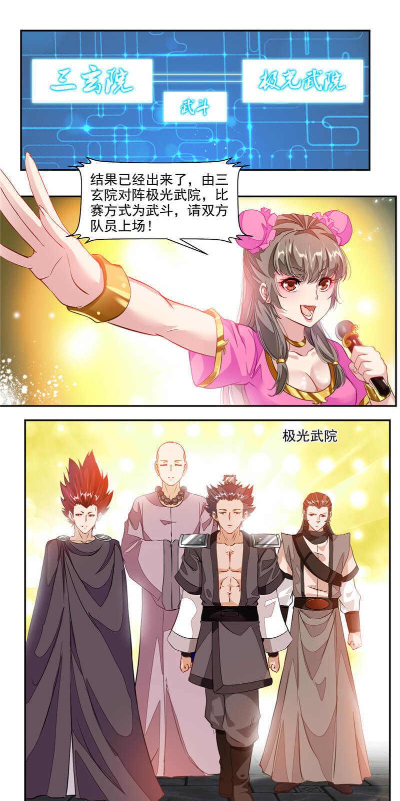 九阳神王第42话  潜龙武道大会 第 10