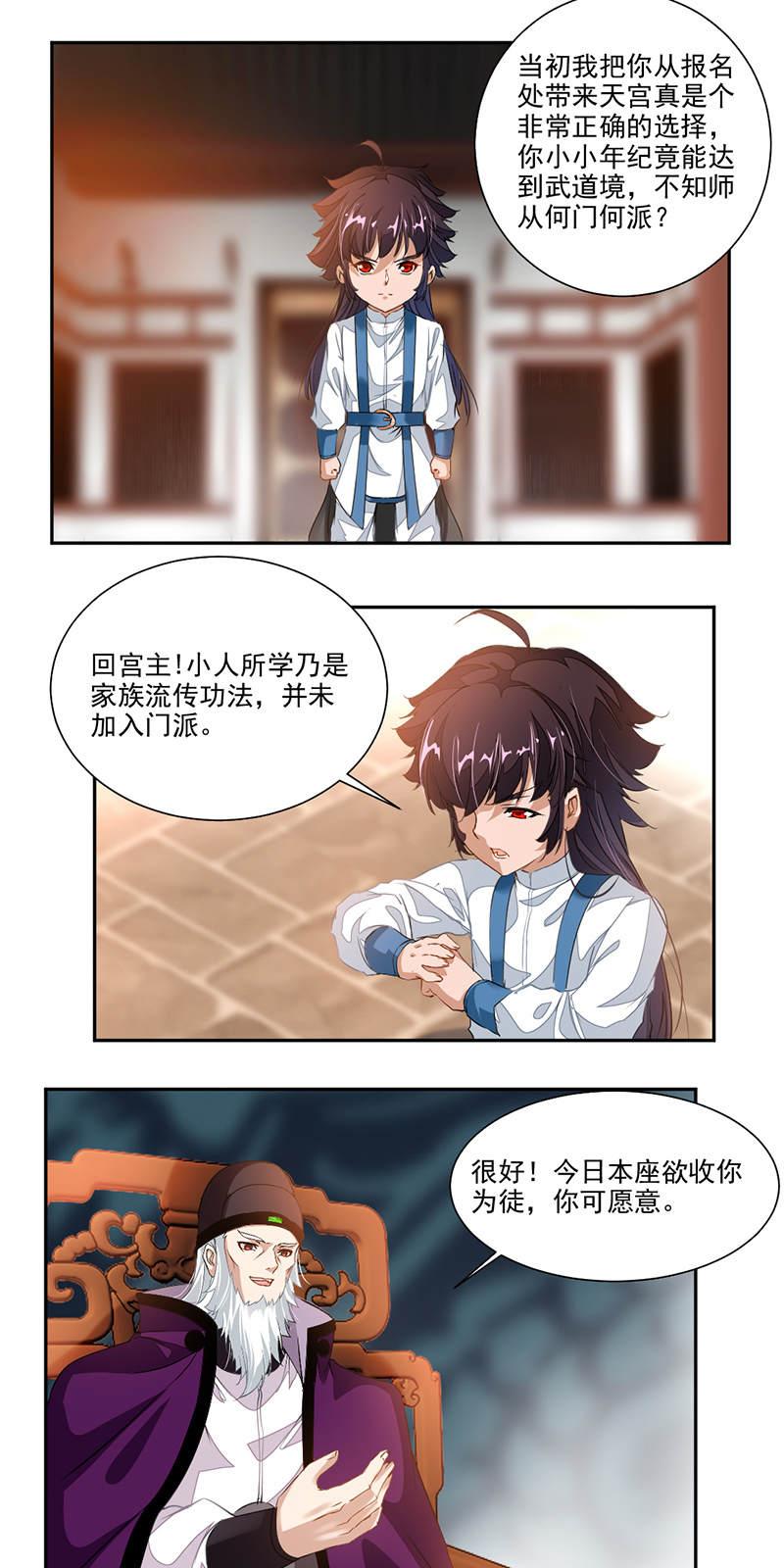 九阳神王第66话  斗法殿比试 第 4