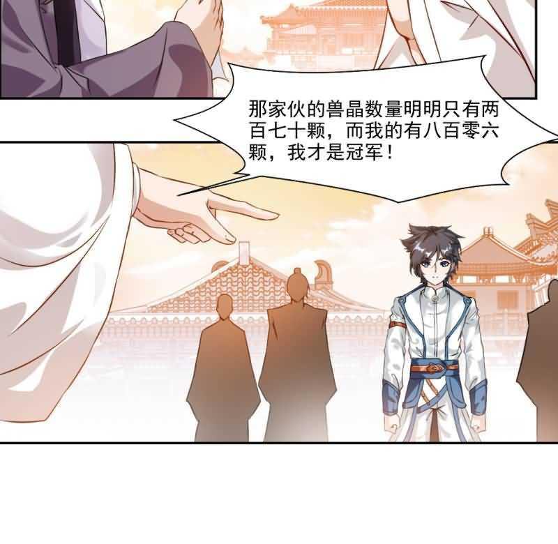九阳神王第29话  冠军是…秦云! 第 9