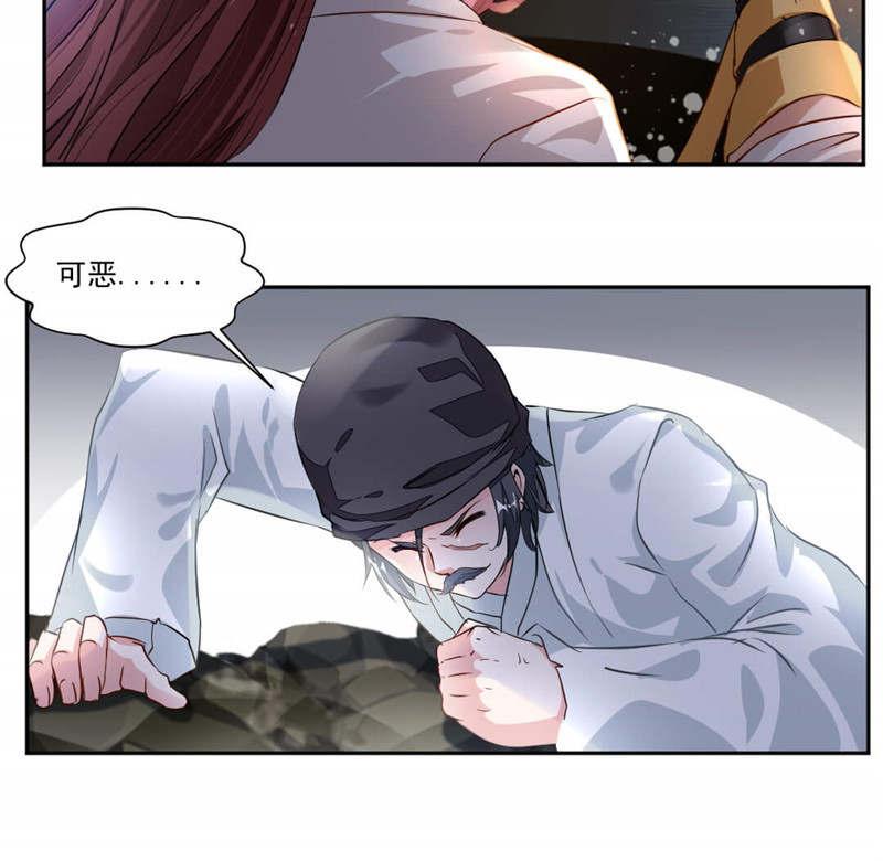 九阳神王第26话  撕掉伪装 第 9