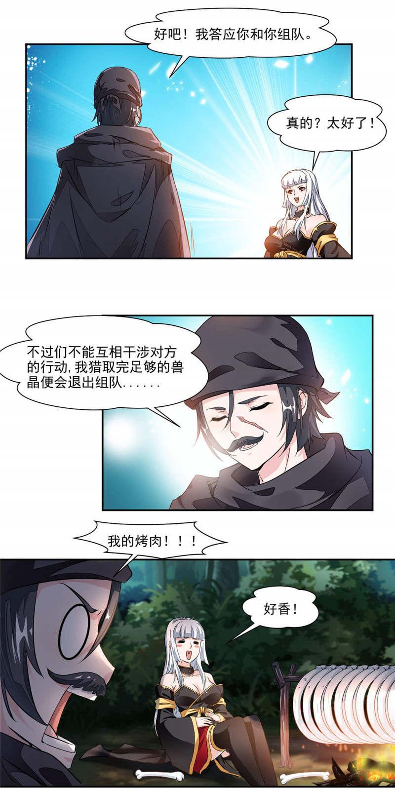 九阳神王第20话  崔慧的诱邀 第 8