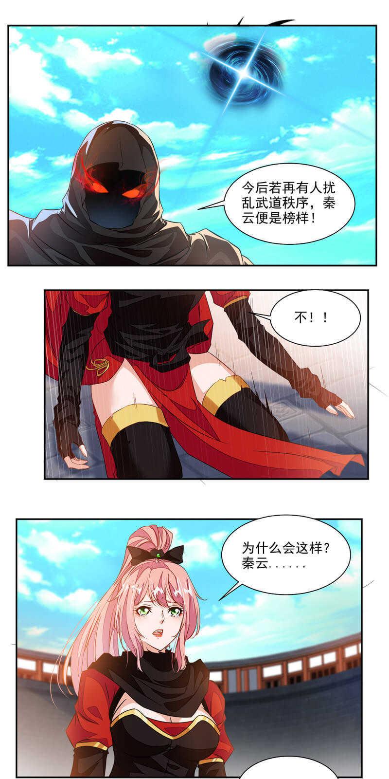 九阳神王第50话  天刑塔 第 10