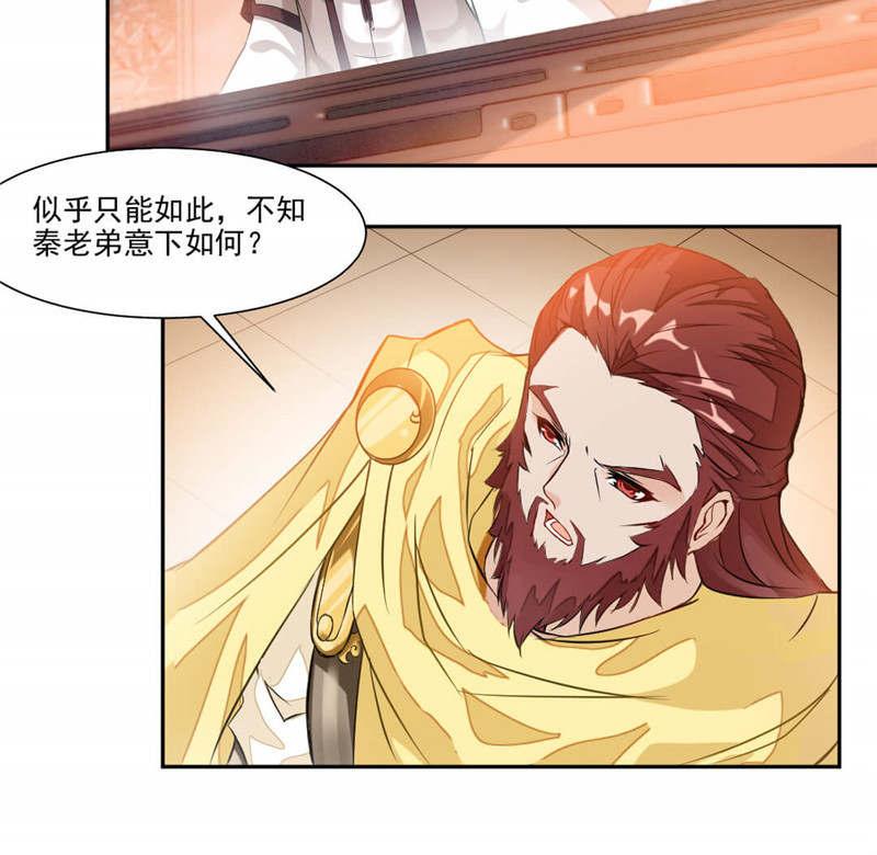 九阳神王第31话  你会制作符箓? 第 11