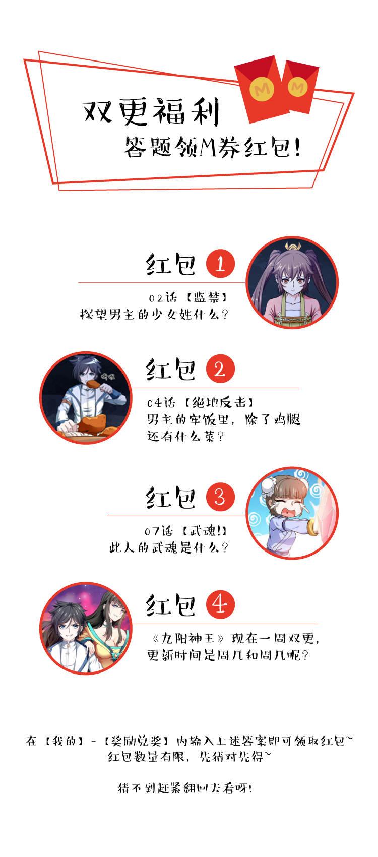 九阳神王第10话  简单 第 20