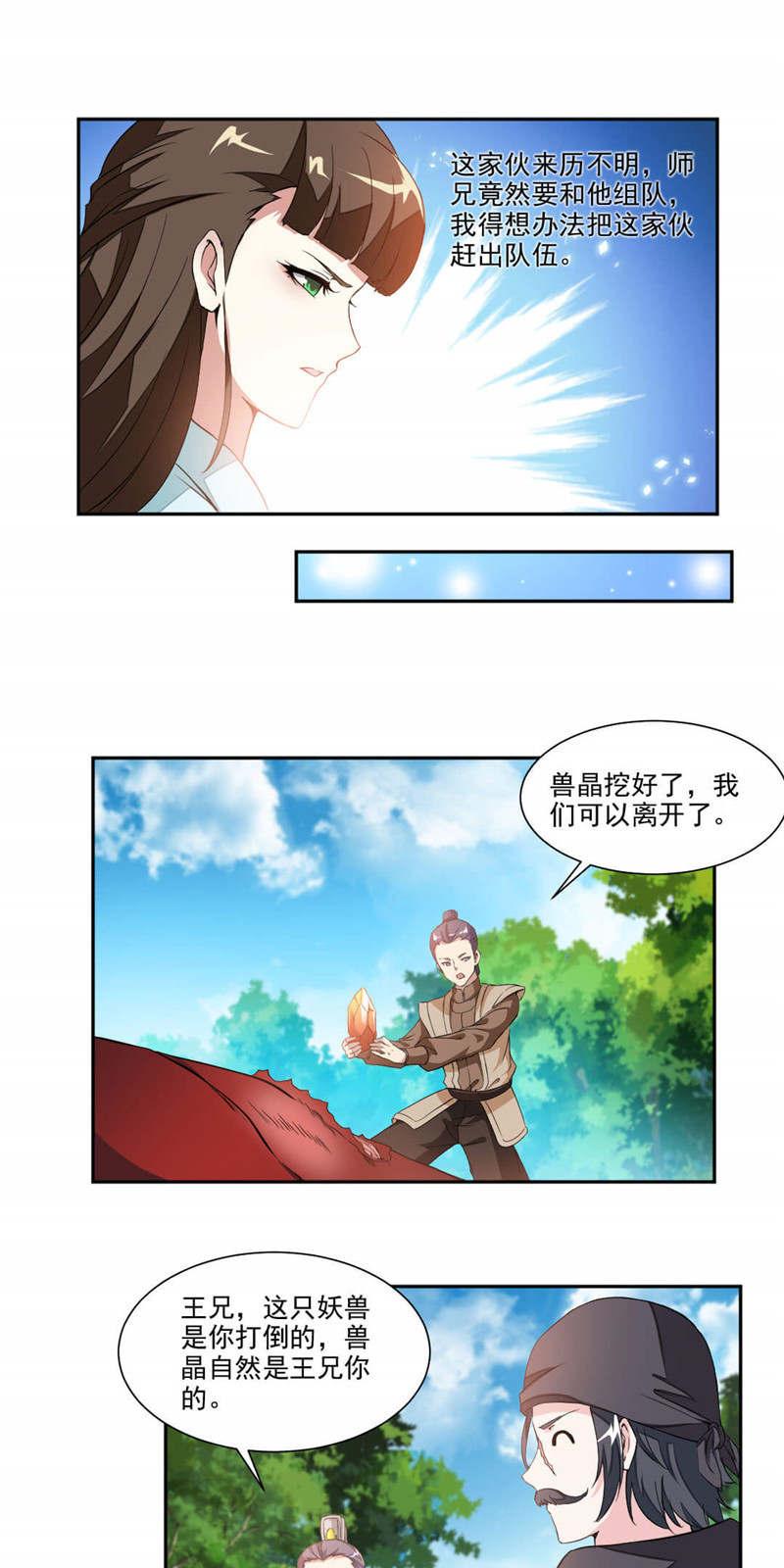九阳神王第15话  结交 第 14