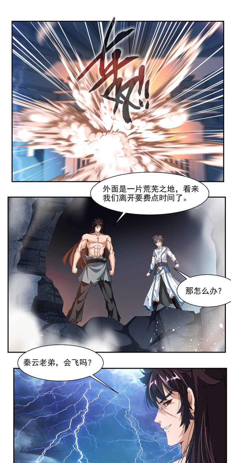 九阳神王第54话  突破天刑塔 第 14