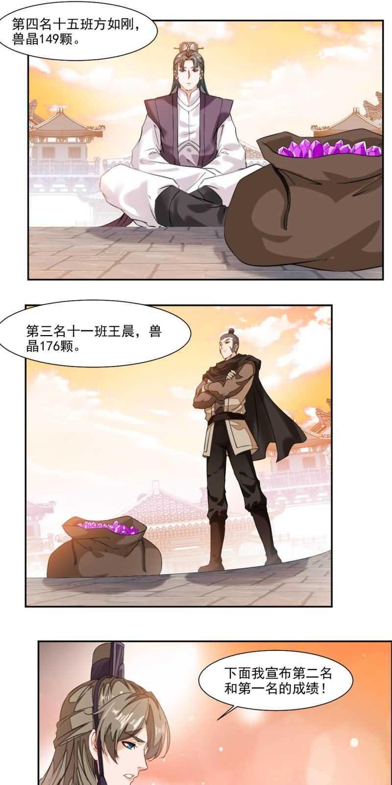 九阳神王第29话  冠军是…秦云! 第 4