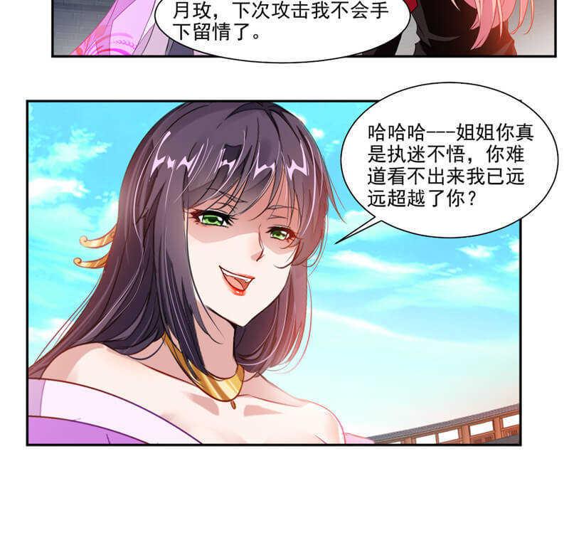 九阳神王第48话  乖乖睡吧 第 5