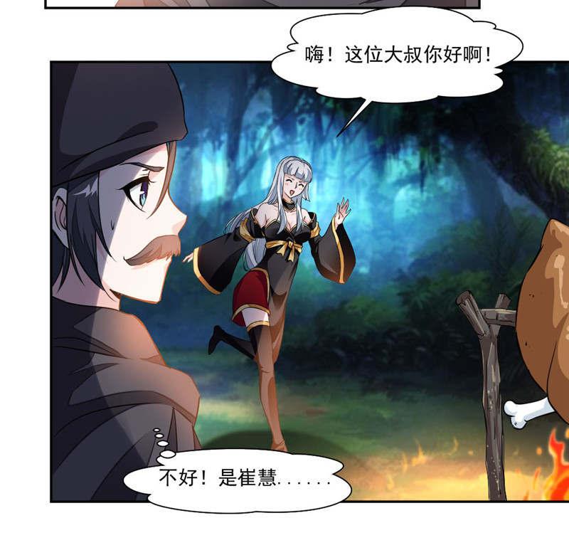 九阳神王第19话  偏巧遇到她?! 第 13
