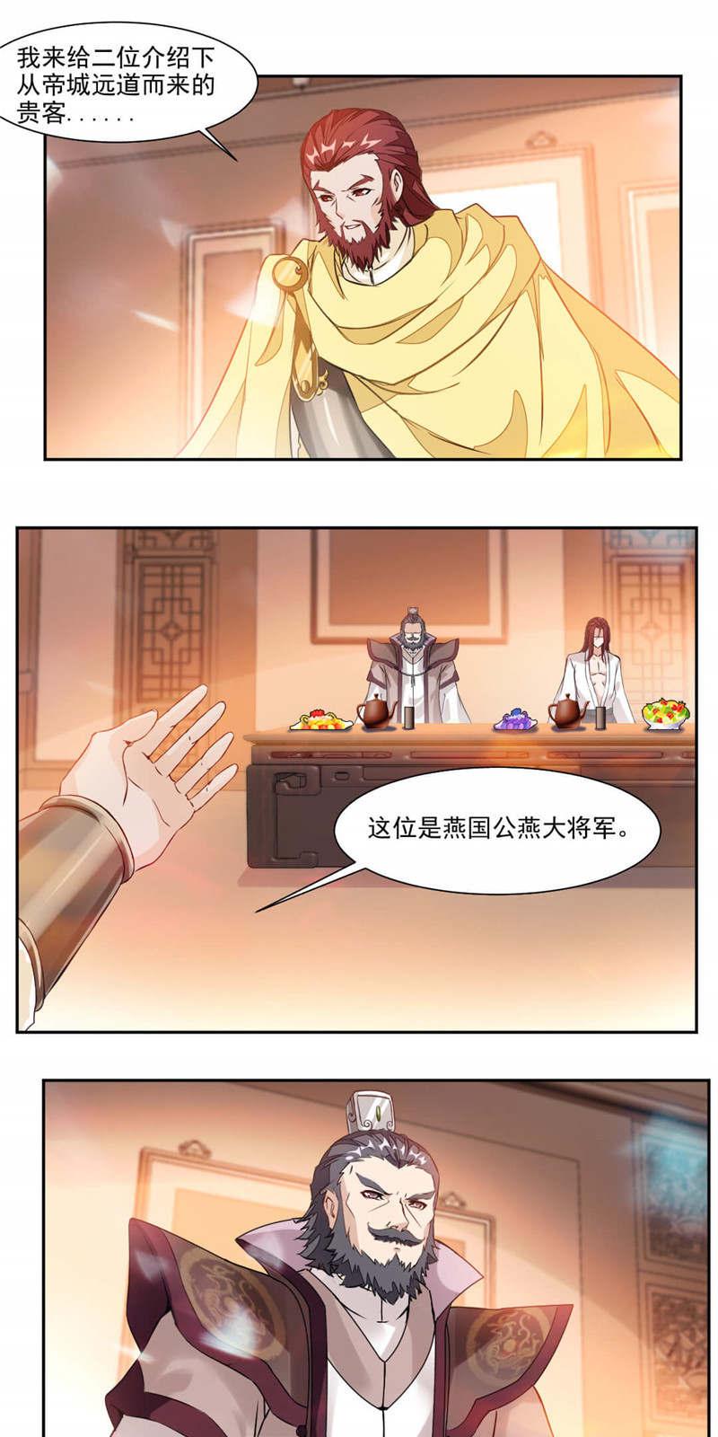 九阳神王第31话  你会制作符箓? 第 2
