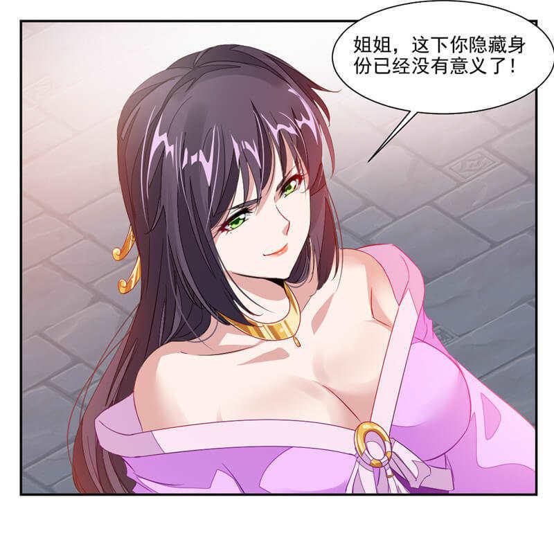 九阳神王第48话  乖乖睡吧 第 3