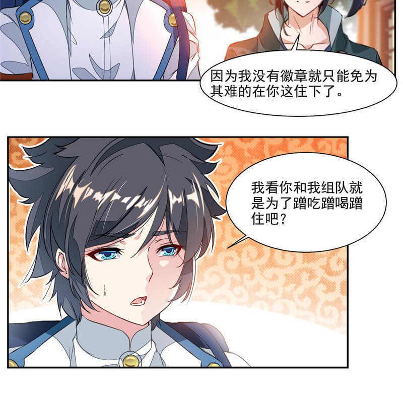 九阳神王第38话  潜龙武道会即将开始? 第 11