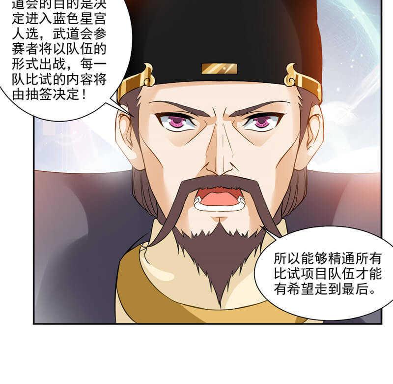 九阳神王第42话  潜龙武道大会 第 5