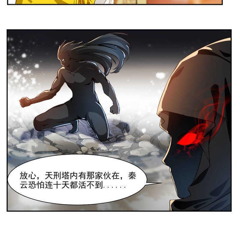 九阳神王第50话  天刑塔 第 17
