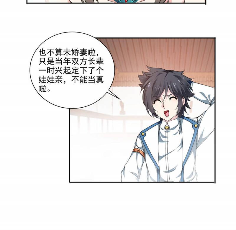 九阳神王第12话  未婚妻来袭?! 第 7