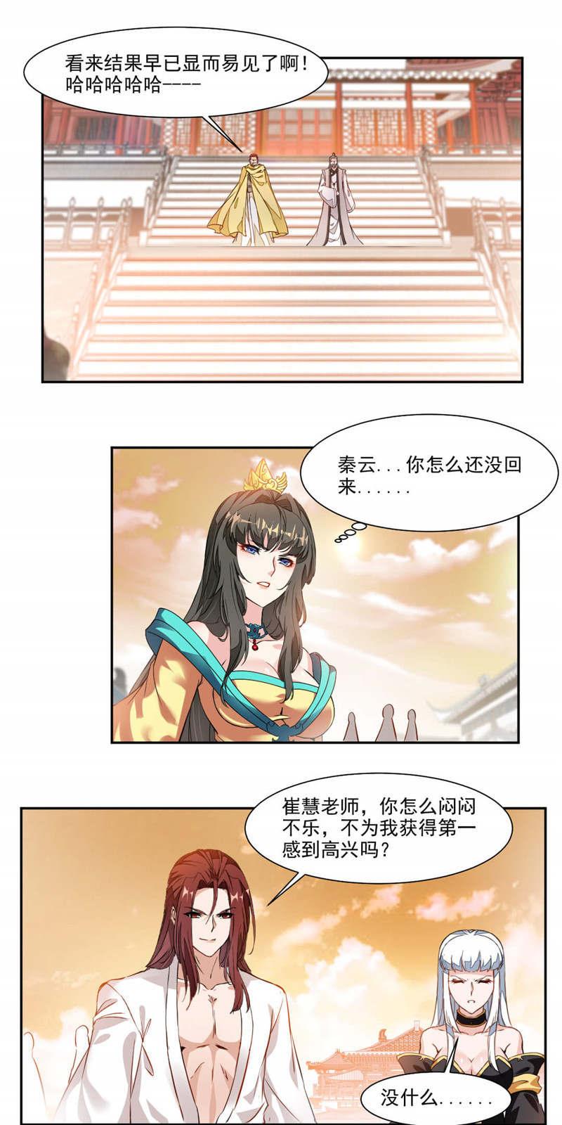 九阳神王第28话  秦云归来 第 8