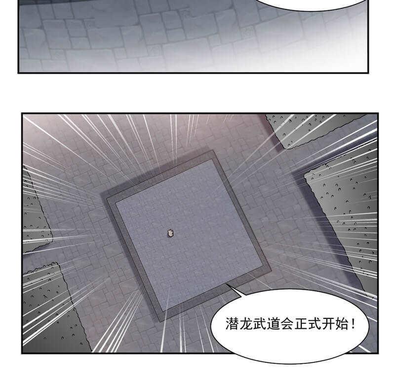 九阳神王第42话  潜龙武道大会 第 7