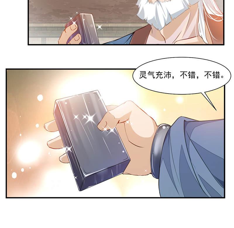 九阳神王第64话  天宫?! 第 6
