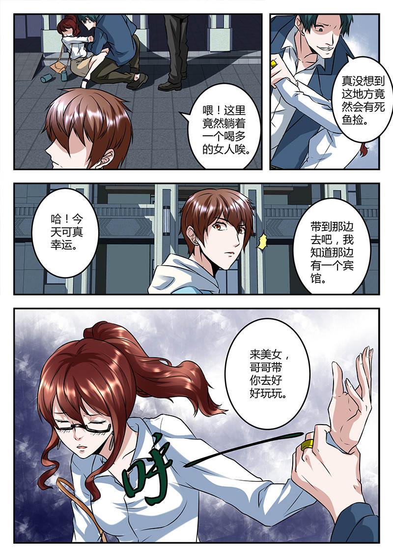 都市枭雄系统第57话  路救美女! 第 4