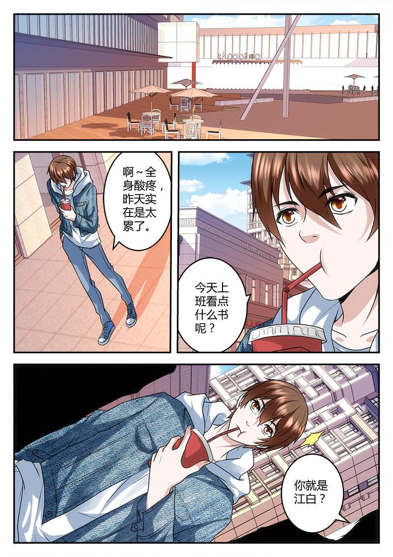 都市枭雄系统第26话  翘辣女警花 第 3