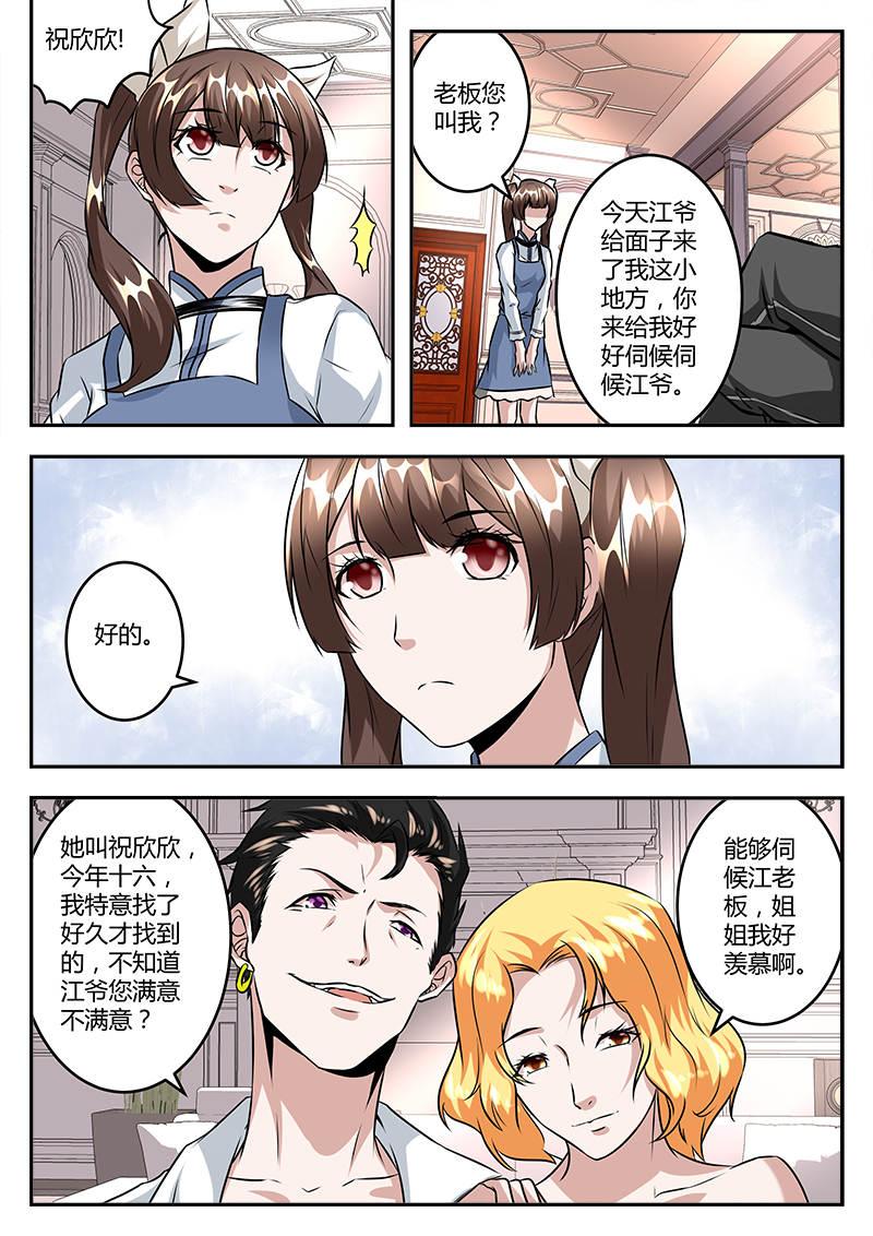 都市枭雄系统第49话  拯救学生妹~ 第 4