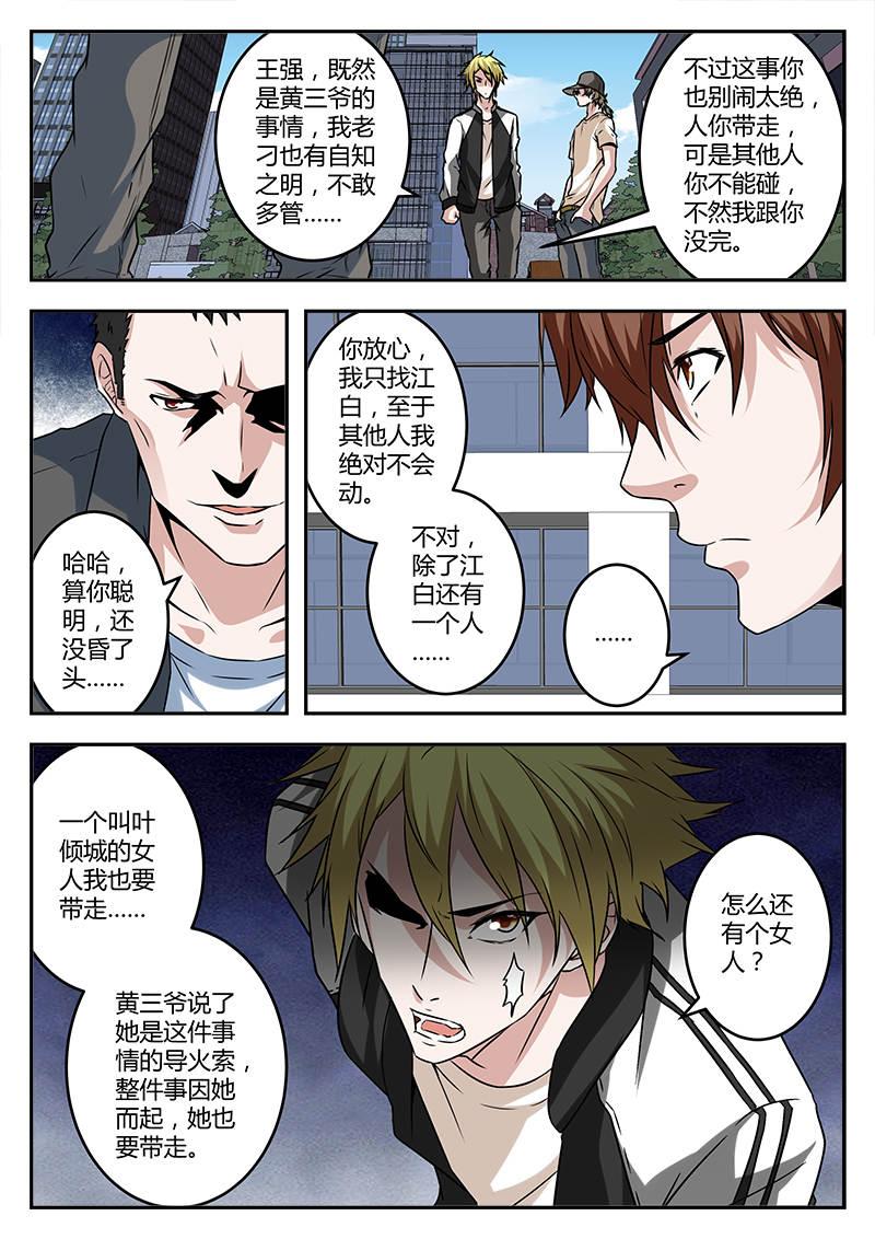 都市枭雄系统第46话  黄三爷?(送红包啦~) 第 4