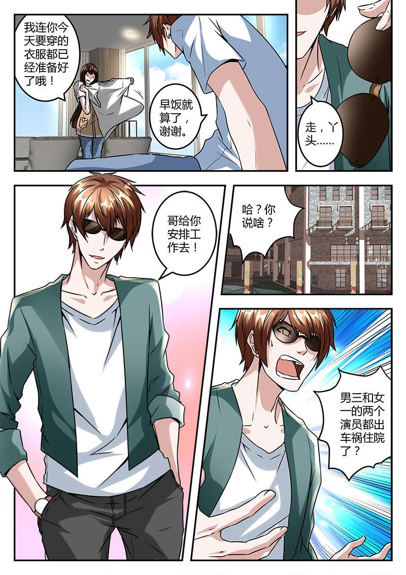 都市枭雄系统第44话  演员江白! 第 4