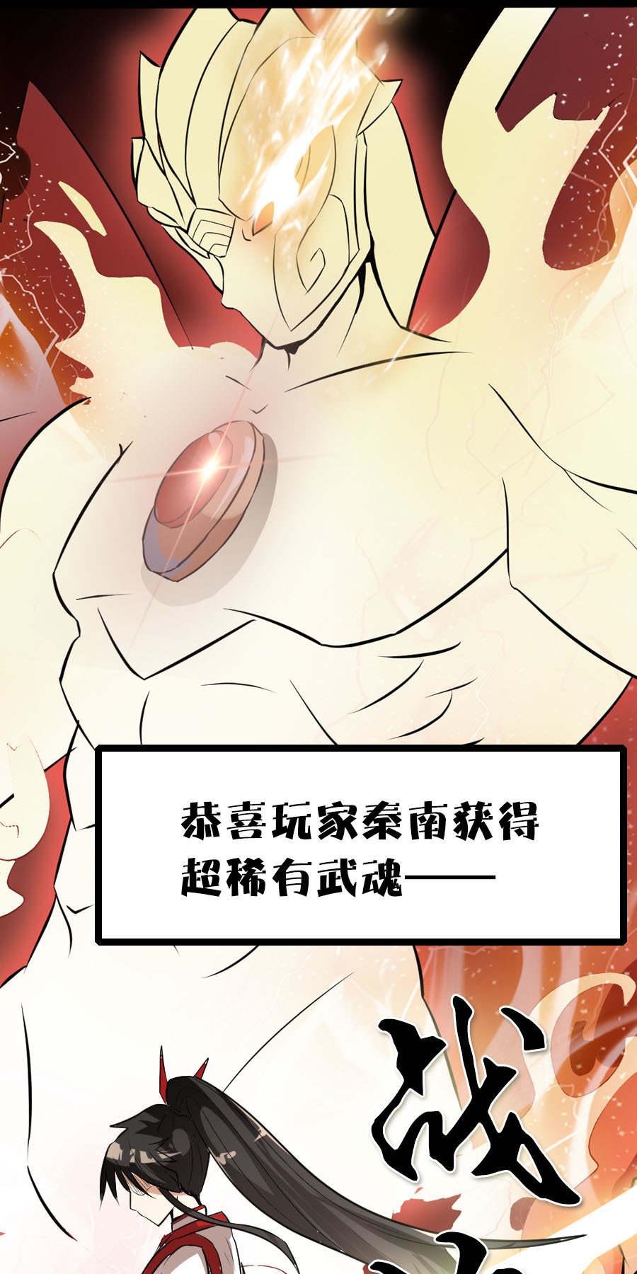 绝世战魂第1话  预告 第 11